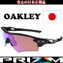 日本正規品 オークリー(OAKLEY)プリズム ゴルフ レーダー ロック パス PRIZM GOLF RADAR LOCK PATH OO9206-25