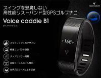 ボイスキャディB1高機能リストバンド型GPSゴルフナビVoiceCaddieB1