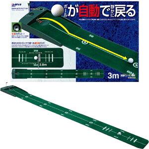 ボールが自動で静かに戻るDAIYA -ダイヤ- パター練習器 オートパット522 TR-522 【P25Apr15】