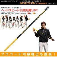 ヤマニゴルフインパクトスティックIMPACTSTICスタンダード練習器具ゴルフ練習器スイング練習ゴルフ用品