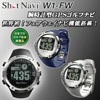 即納ショットナビゴルフW1FW腕時計型GPSナビSHOTNAVIW1-FW【ショットナビ】【ゴルフ】【W1】【FW】【腕時計型】【GPSナビ】【ゴルフナビ】