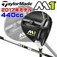 【先行予約販売】 2017年モデル 日本正規品 テーラーメイド NEW M1 440 ドライバー TM1-117 カーボンシャフト 【M1】 【純正シャフト】 【17年】 【440cc】