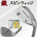 【ウェッジ】トライアルゴルフ 激スピンウェッジ 【スピン】【SPIN】