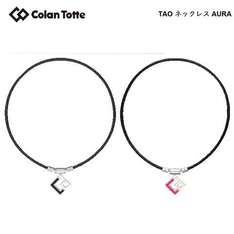 Colantotte コラントッテ TAO ネックレス AURA アウラ 【colantotte】【磁気】【アクセサリ】