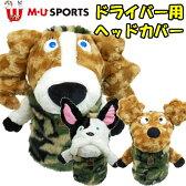 日本正規品 MU SPORTS MU スポーツ 703U6506 703U6500 ドライバー ヘッドカバー レディース 【ドライバーカバー】【460cc対応】【1W】