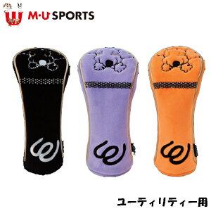 日本正規品 MU SPORTS MU スポーツ 703W6558 ユーティリティー ヘッドカバー レディース【ユーティリティーカバー】【UT】【M・U SPORTS】【MUスポーツ】【エムユー】