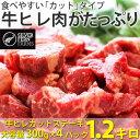 \楽天総合ランキング3位獲得/どーんと1キロ超!牛ヒレ カット ステーキ 1.2キロ(300g×4パ...