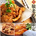 [期間限定]敬老の日 ギフト いきいきセット [日本ギフト大賞受賞] どて焼き 牛丼 照り