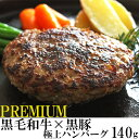 \黒毛和牛×黒豚の黄金比率/ 無添加 極上ハンバーグステーキ 140g(真空包装) 1