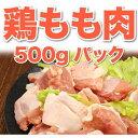 鶏もも肉カット済(500g)鶏肉 とり肉 トリ肉 モモ肉 精肉(料理例)から揚げ、焼肉、バーベキュー、BBQ、カレー、お弁当などに