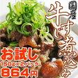 牛すじ煮込み 150g×2パック晩酌のお供にピッタリ!