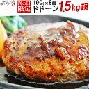 \肉の日限定販売/1kg超 牛100% 無添加 牛生ハンバーグ(190g×4×2袋)【牛肉 牛 ハ