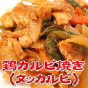 韓国家庭料理『鶏カルビ焼き』(ダッカルピ)×3パック