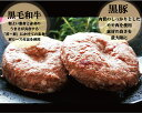 \黒毛和牛×黒豚の黄金比率/ 無添加 極上ハンバーグステーキ 140g(真空包装) 3