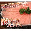 豚ローススライス(500g)【豚肉 ぶた肉 ブタ肉 ロース スライス 薄切り 精肉 冷しゃぶ 生姜焼き カレー しゃぶしゃぶ 冷しゃぶ 冷凍 冷凍食品】 2