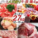 バーベキュー 肉 焼肉 セット 12人以上 大人数用 牛カルビ・豚バラ・豚肩ロース・鶏ももの4種 万能ダレ付き 総量2.7kg 送料無料 1