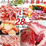 バーベキュー 肉 セット 焼肉 精肉セット 1位 10人前以上 大人数用 牛カルビ・訳あり 牛ロース・豚バラ・鶏ももの4種 メガ盛り2.8kg 送料無料 5人前×2回分 BBQ食材セット