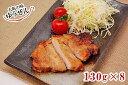 \特製味噌の深いあじわい/豚ロース味噌ステーキ 130g×8パック【豚肉 豚ロース ステーキ お惣菜 無添加 焼くだけ お弁当 味噌 お弁当 グルメ ギフト 冷凍 冷凍食品 まとめ買い 送料無料】