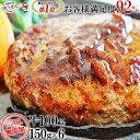 【安比高原】ホテル安比グランドオリジナル ハンバーグ150g×4個 岩手ブランド牛・八幡平牛&岩手県産豚肉使用 おかず 惣菜 冷凍食品 国産