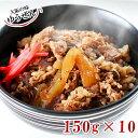 牛丼 国産牛100% 無添加 牛丼の具 150g×10パック...