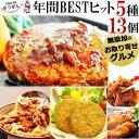 [祝20周年] 冷凍 食品 おかず 肉 惣菜 送料無料 年間