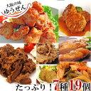 お弁当お助けセット 人気グルメ7種・合計19品詰め合わせ!...