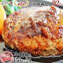 【10個セット】フォアグラ入りハンバーグステーキ(1個:150g)お取り寄せグルメ テレビ