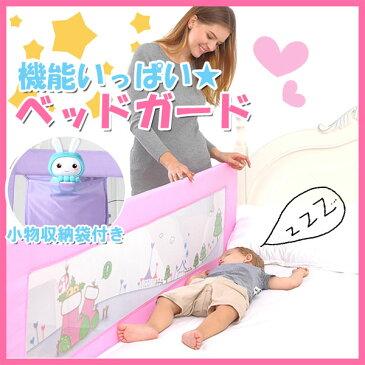 ロングサイズ ベッドガード 1.8M 布団のずり落ち防止 ベッドサイドガード サイドガード 赤ちゃん ベッド 転落防止 落下防止 介護用品 ベビー用品