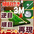 パターマット/パター練習に最適/ゴルフ練習用具/練習マット/特大3サイズ