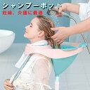 シャンプーポット 洗髪 折りたたみ式 コンパクト収納 妊婦、老人、介護に最適
