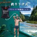 アウトドア 簡易シャワー 海水浴 キャンプ お釣り下げ式シャワー 携帯用シャワー 釣り下げ式