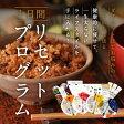 【あす楽】『十日間 寝かせ玄米 リセットプログラム』まずは十日間で寝かせ玄米生活を体験♪
