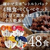 【あす楽】レトルトご飯 パック/ 寝かせ玄米 レトルト ごはんパック 4種食べくらべ(小豆 黒米 はと麦 十五穀米)48食 セット結わえるの『寝かせ玄米』をお手軽に!1日2食で24日分