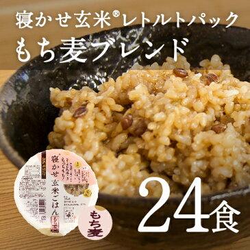 レトルトご飯 パック/ 寝かせ玄米 レトルト ごはんパック もち麦ブレンド 24食 セット結わえるの『寝かせ玄米』をお手軽に!1日2食で12日分