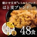 レトルトご飯 パック/ 寝かせ玄米 レトルト ごはんパック ...