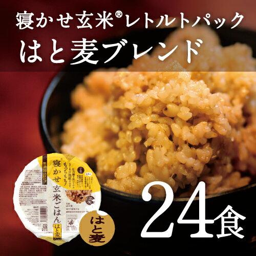 【醗酵5(ファイブ)お試し10包】レトルトご飯 パック 寝かせ玄米 ごはんパック はと麦(はとむぎ/ハトムギ)ブレンド 24食 セット結わえるの『寝かせ玄米』をお手軽に!1日2食で12日分