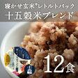 【あす楽】レトルトご飯 パック/ 寝かせ玄米 レトルト ごはんパック 十五穀米 ブレンド 12食 セット結わえるの『寝かせ玄米』をお手軽に!1日2食で6日分