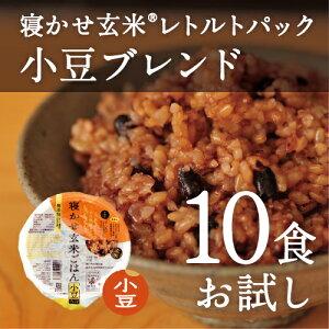 """寝かせ玄米ごはん/玄米レトルトパック""""お試しセット【酵素玄米・発酵玄米】まずは10食セットから…"""