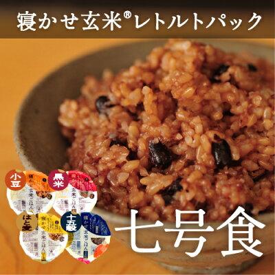 [10%OFF SALE]送料無料♪TVめざましどようび・ヒルナンデス!で紹介!寝かせ玄米をレトルトパ...