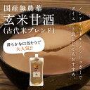 玄米甘酒(古代米ブレンド)/おまとめ10個セット即日発送