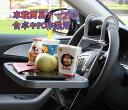 車用テーブル 車載用テーブル カーテーブル テーブル 自動車 ...