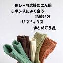リブ ソックス 靴下 5足 セット おしゃれ 可愛い 男の子 女の子 yuyumo 韓国靴下 2