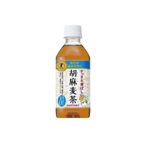 胡麻麦茶 350ml×1ケース(24本入) サントリー