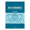 著者自らの徹底した治療の経験から生まれた「鈴木式脈診法」鈴木式骨盤調整法 たにぐち書店
