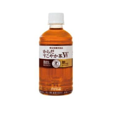 からだすこやか茶W 350ml×1ケース(24本入) コカ・コーラ