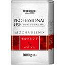 まとめ買い3セット プロフェッショナルユース モカブレンド 1kg サッポロウエシマコーヒー