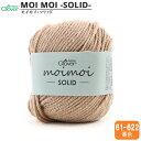秋冬毛糸 『moimoi SOLID(モイモイ・ソリッド) 61-622(ベージュ)番色』 Clover クロバー