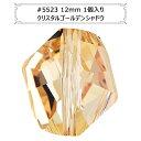 手芸と生地のユザワヤ2号館で買える「スワロフスキー 『#5523 Cosmic Bead ゴールデンシャドウ 12mm 1粒』 SWAROVSKI」の画像です。価格は231円になります。