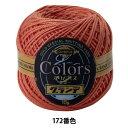レース糸 『エミーグランデ カラーズ 172番色』 Olympus オリムパス