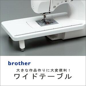 2,160円以上で送料無料!☆ブラザー ワイドテーブル / WT4